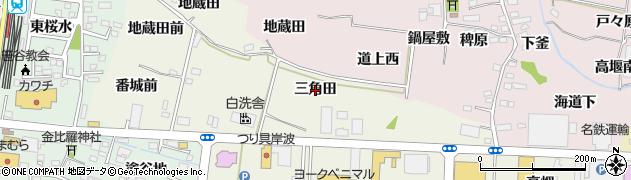 福島県福島市南矢野目(三角田)周辺の地図