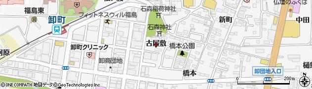 福島県福島市鎌田(古屋敷)周辺の地図