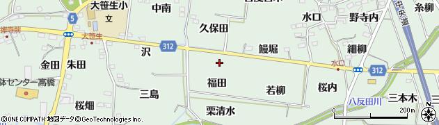 福島県福島市大笹生(福田)周辺の地図