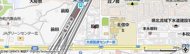 福島県福島市鎌田(原際)周辺の地図