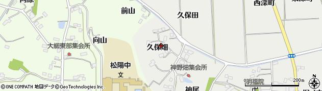 福島県伊達市保原町所沢(久保畑)周辺の地図
