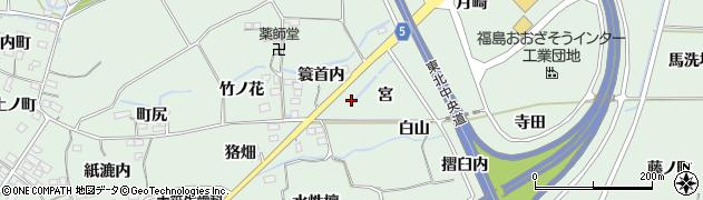福島県福島市大笹生(宮)周辺の地図