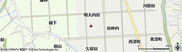 福島県伊達市保原町所沢(明夫内田)周辺の地図
