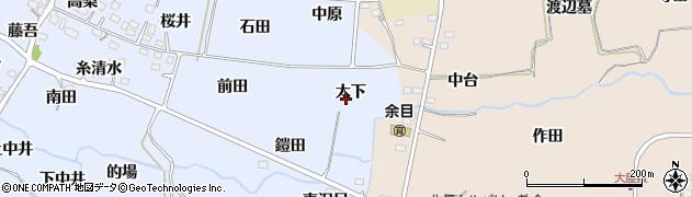 福島県福島市沖高(太下)周辺の地図