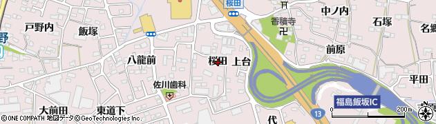 福島県福島市飯坂町平野(桜田)周辺の地図