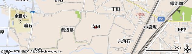 福島県福島市宮代(寺田)周辺の地図