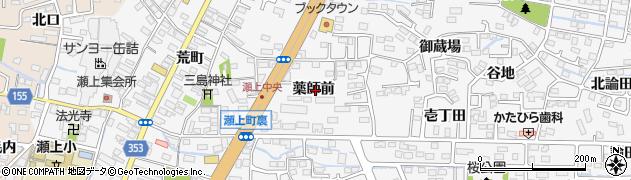 福島県福島市瀬上町(薬師前)周辺の地図