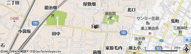 福島県福島市宮代(日影)周辺の地図