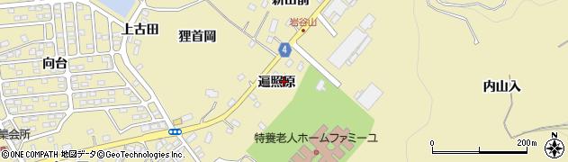 福島県伊達市保原町上保原(遍照原)周辺の地図