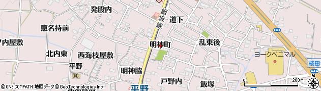 福島県福島市飯坂町平野(明神町)周辺の地図