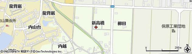 福島県伊達市保原町大柳(新高橋)周辺の地図