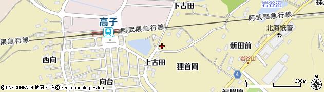 福島県伊達市保原町上保原(上古田)周辺の地図