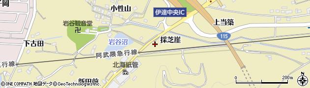 福島県伊達市保原町上保原(採芝崖)周辺の地図