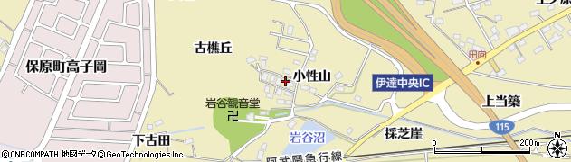 福島県伊達市保原町上保原(小性山)周辺の地図