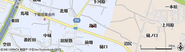 福島県福島市下飯坂(北道)周辺の地図
