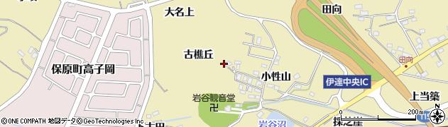福島県伊達市保原町上保原(古樵丘)周辺の地図