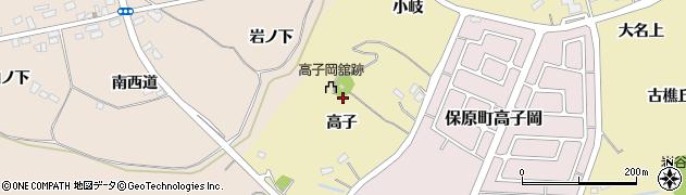 福島県伊達市保原町上保原(高子)周辺の地図