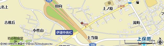 福島県伊達市保原町上保原(田向)周辺の地図