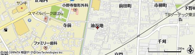 福島県伊達市保原町(油谷地)周辺の地図