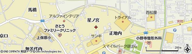 福島県伊達市保原町上保原(星ノ宮)周辺の地図