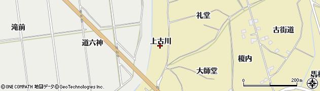 福島県伊達市保原町上保原(上古川)周辺の地図