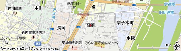 福島県伊達市宮前周辺の地図