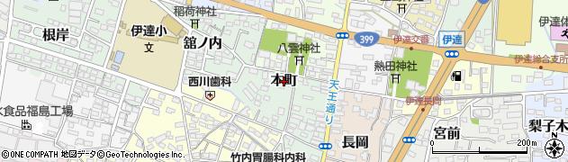 福島県伊達市本町周辺の地図