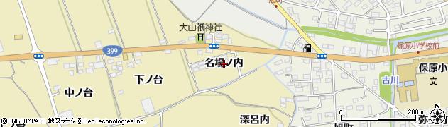 福島県伊達市保原町上保原(名場ノ内)周辺の地図