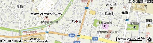 福島県伊達市保原町(八丁目)周辺の地図