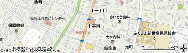 福島県伊達市保原町(十丁目)周辺の地図