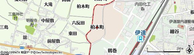 福島県伊達市柏木町周辺の地図