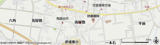 福島県伊達市伏黒(南屋敷)周辺の地図