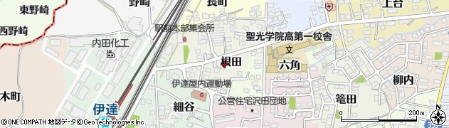 福島県伊達市根田周辺の地図