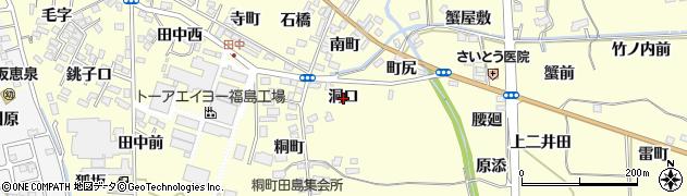 福島県福島市飯坂町湯野(洞口)周辺の地図