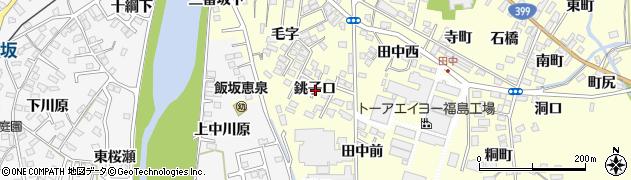 福島県福島市飯坂町湯野(銚子口)周辺の地図