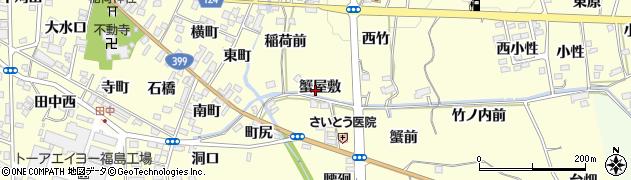 福島県福島市飯坂町湯野(蟹屋敷)周辺の地図