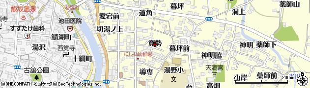 福島県福島市飯坂町湯野(寛勢)周辺の地図