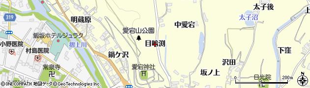 福島県福島市飯坂町湯野(目暗渕)周辺の地図