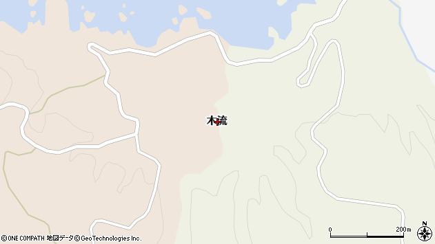 〒952-0624 新潟県佐渡市木流の地図
