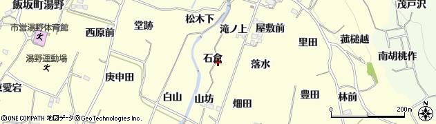 福島県福島市飯坂町湯野(石倉)周辺の地図