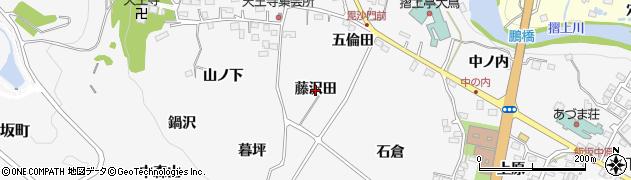 福島県福島市飯坂町(藤沢田)周辺の地図