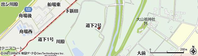 福島県伊達市保原町中瀬(道下2号)周辺の地図