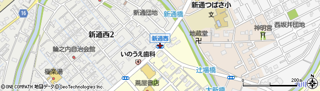 新通西周辺の地図
