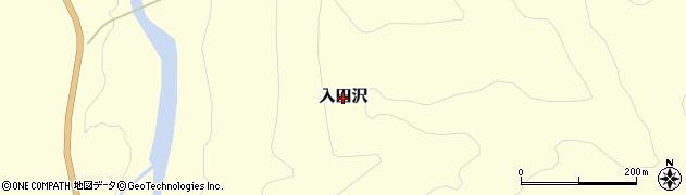 山形県米沢市入田沢周辺の地図