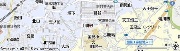 福島県伊達郡国見町山崎上耕谷周辺の地図
