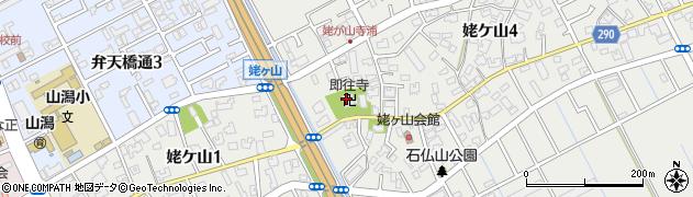 即往寺周辺の地図