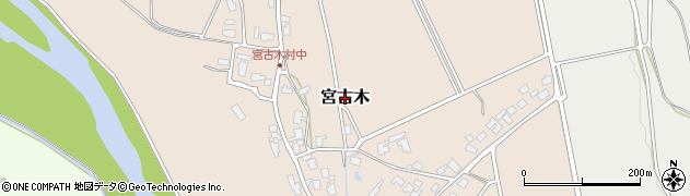 新潟県新発田市宮古木周辺の地図