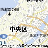 新潟県新潟市中央区