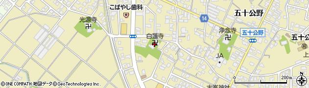 白蓮寺周辺の地図