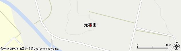 山形県東置賜郡高畠町元和田周辺の地図
